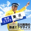 Railway Exercise By Shinji Tachikawa - The Origin of Railway Imitation