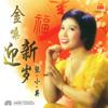 金嗓新年好 - Chang Siao Ying