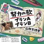 Doryoku No Uta Plan A / Doryoku No Uta Plan B - EP
