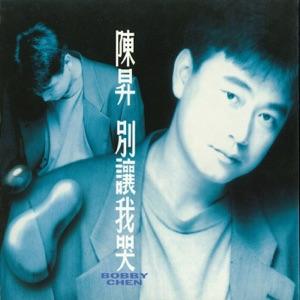 Bobby Chen & Liu Chia-Hui - One Night in Beijing