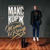 Жить в кайф - Maks Korzh