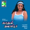 Kadhal Galatta Original Motion Picture Soundtrack EP