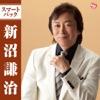 新沼謙治 スマートパック - Single ジャケット写真