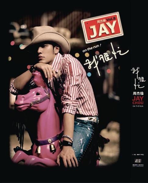 Jay Chou - 我不配 song lyrics