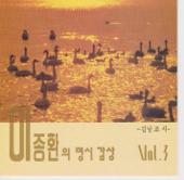 이종환의 명시감상, Vol. 3 - 김남조 시