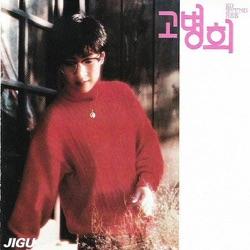 Go Byeong Hui (고병희) - Go Byeong Hui (고병희) Album Cover