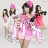 ヒリヒリの花 (通常盤 Type-D) - EP ジャケット写真