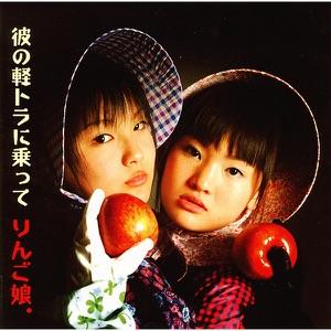 RINGOMUSUME - Umi