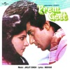 Prem Geet (Original Soundtrack)