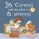 Martín Roca - 25 cuentos para escuchar en 5 minutos (Unabridged)
