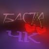 Basta - ЧК (Чистый кайф) artwork