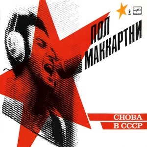 Choba B CCCP Mp3 Download