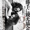 勝手に観光協会  Vol. 3