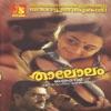Thalolam (Original Motion Picture Soundtrack)