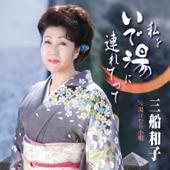 Watashi Wo Ideyu Ni Tsuretette / Yukemuri Kouta - EP