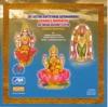 Sri Lalitha Ashtothara Sathanamavali Shyamala Dhandakam Sri Mahalakshmi Stuthi Sanskrit Devotional