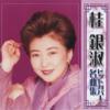 Kye Eun Sook Hit Cover Meikyoku-Shu - 桂 銀叔