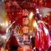 陰陽雷舞 vol.1 (おんみょうらいぶ) ジャケット写真