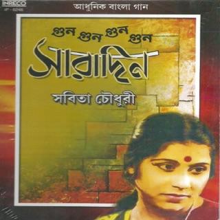 Sabita Chowdhury on Apple Music