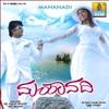 Mahanadi (Original Motion Picture Soundtrack) - EP