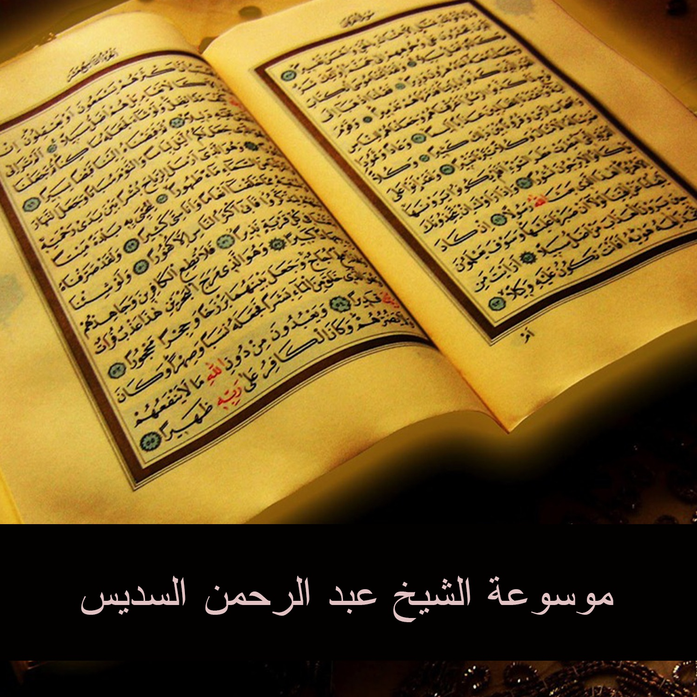 موسوعة الشيخ عبد الرحمن السديس 8