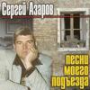 Sergey Azarov - Eh, Odessa artwork