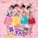 新年快樂 - M-Girls