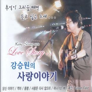 사랑이야기 – Seungwon Kang