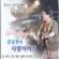 희나리 - Seungwon Kang