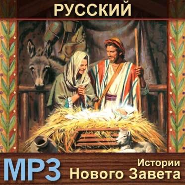 Истории Нового Завета | MP3 | RUSSIAN
