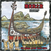 The Songs of the Yami Tribe-The Music of the Aborigines on Taiwan Island Vol.3