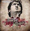 Surya S o Krishnan Original Motion Picture Soundtrack