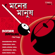 Moner Manush - Various Artists