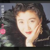 EunSook Kye No Subete - Kiseki, Vol. 3 (1992-96)