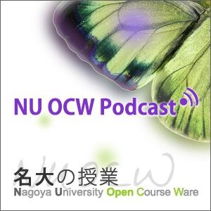1分間授業紹介 名大の授業 名古屋大学OCW