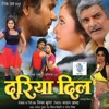 Dariya Dil (Original Motion Picture Soundtrack)