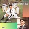 Bae Ho & Nam Sang Gyu (남상규) - Bae Ho  Nam Sang Gyu Hit Songs Album
