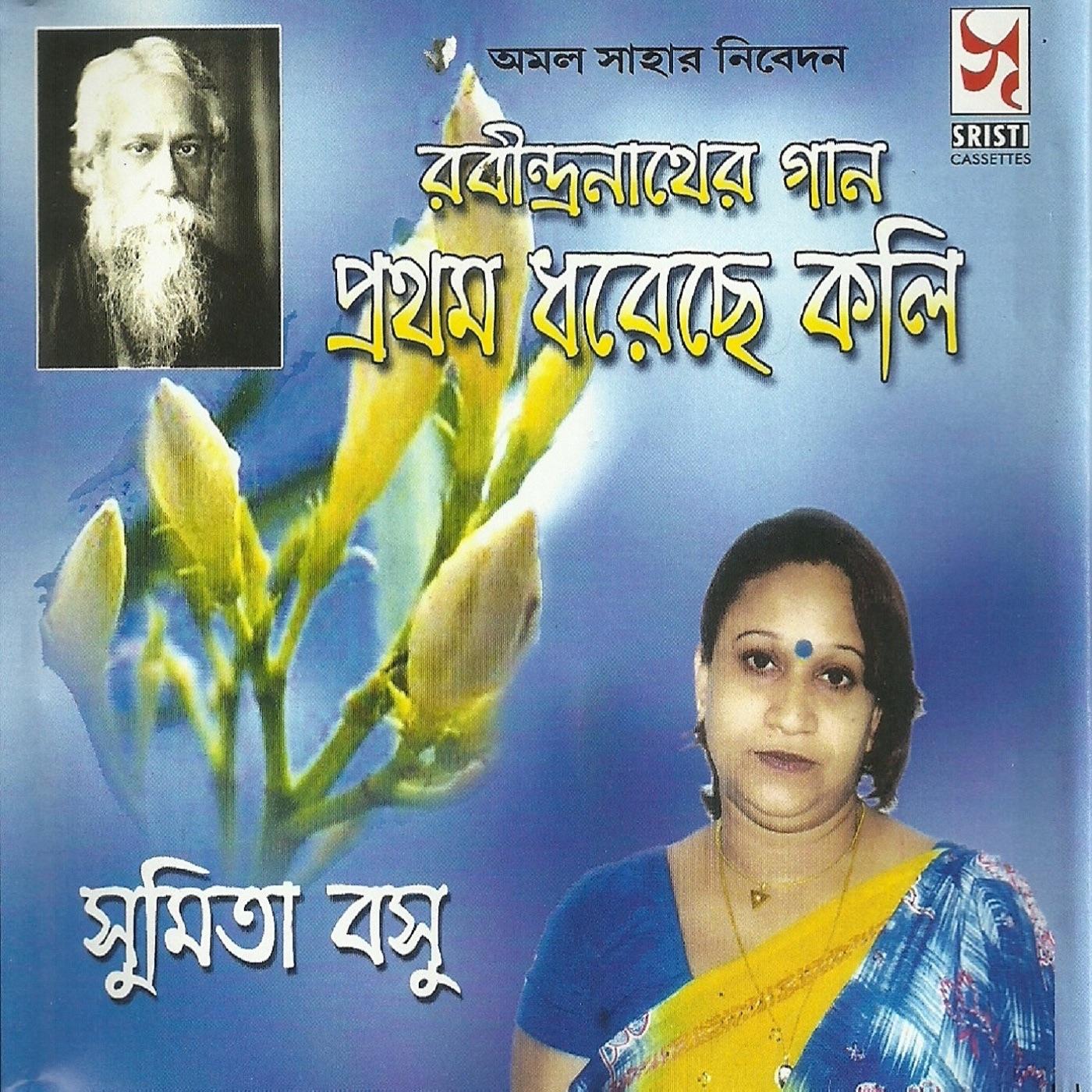 Pratham Dharechhe Koli