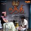 Nandi (Original Motion Picture Soundtrack)