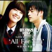All for You - Seo In Guk & Jeong Eun Ji