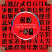 團圓中國年 - 上海民族樂團 - 上海民族樂團