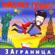 Заграница - Mikhail Gulko