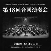 関西学生吹奏楽連盟 第48回合同演奏会