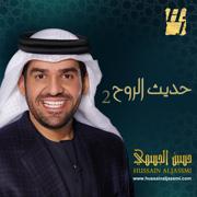 Hadeeth Alrouh 2 - EP - Hussain Al Jassmi - Hussain Al Jassmi