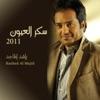 Seker Al Eyoon 2011