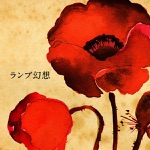 Lamp - Yume Utsutsu