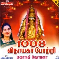 1008 Vinayagar Pottri - Single