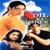 Dil Ka Shaher (Pakistani Film Soundtrack)