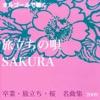 オルゴールで聴く~旅立ちの唄・SAKURA / 卒業・旅立ち・桜名曲集2009 ジャケット写真