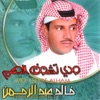 Wdi Teshoof Al Ham